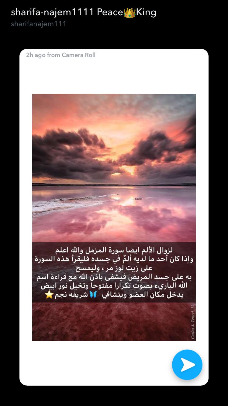 Pin By Raed Aklouk On صوري Quran Quotes Duaa Islam Islam Quran