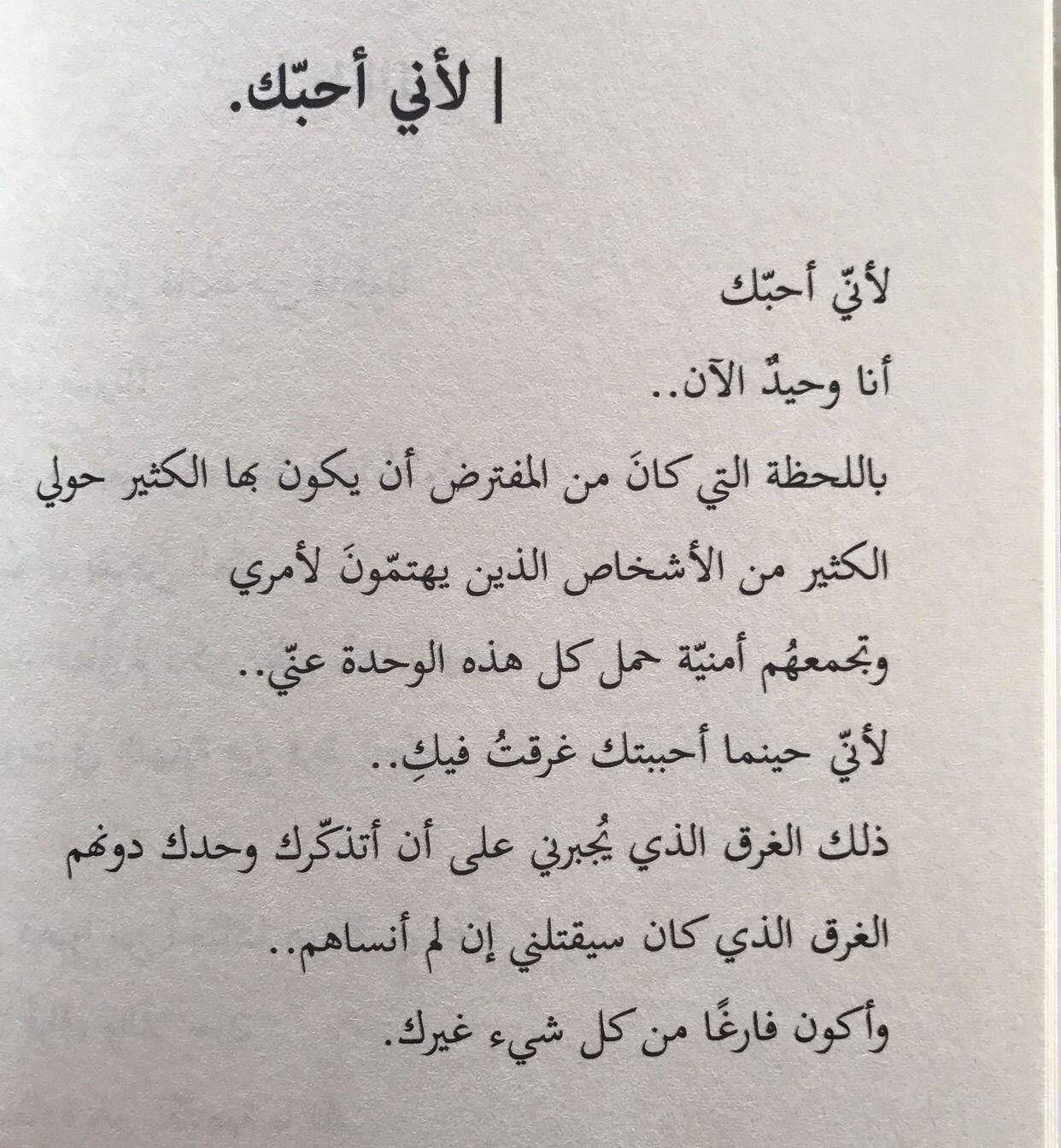كتاب قبيلة نساء خالد الزايدي Appreciation Quotes One Word Quotes Arabic Quotes