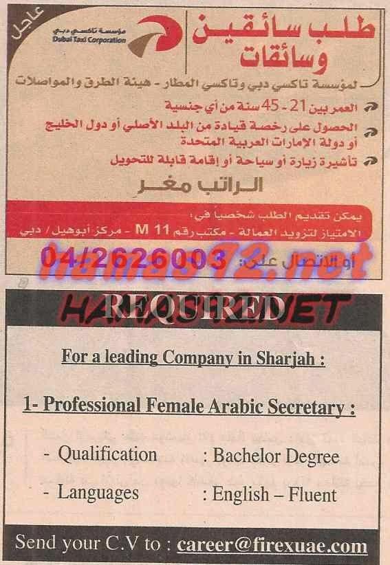 وظائف خالية مصرية وعربية وظائف خالية من جريدة الخليج الامارات الاثنين 30 06 Event Ticket