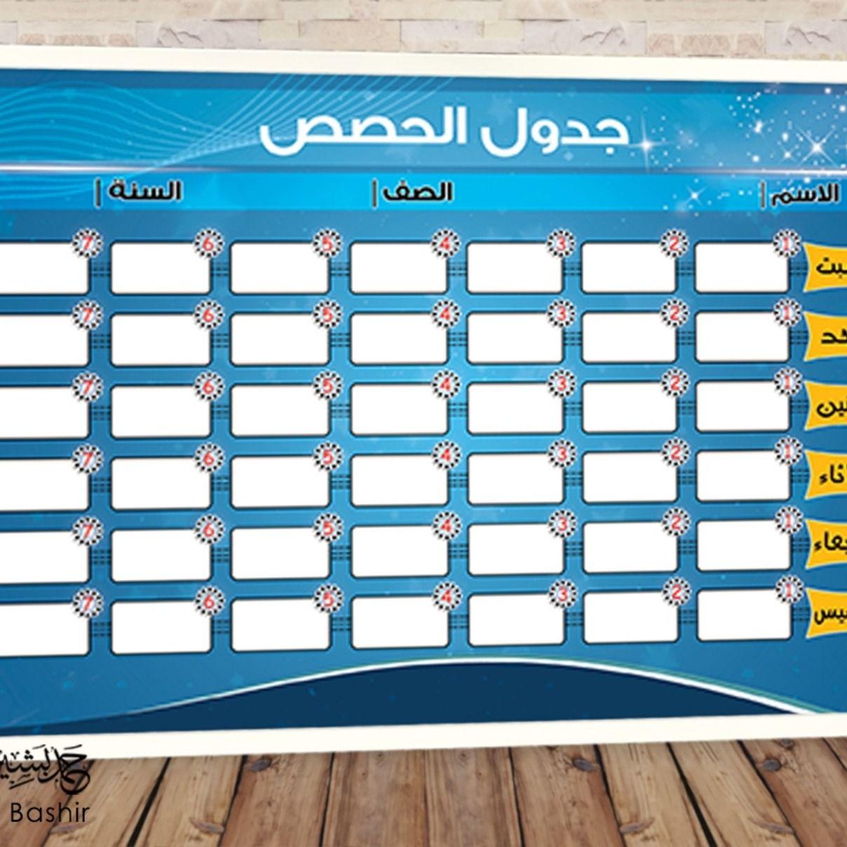 جدول حصص الاسبوعي المدرسي جاهز للطباعة شكل 4 Blog Blog Posts Post