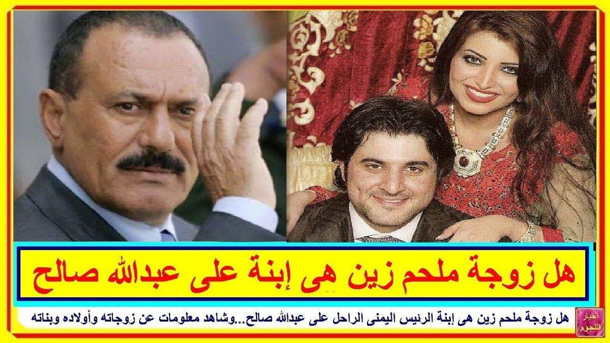 هل زوجة ملحم زين هى إبنة الرئيس اليمنى الراحل على عبدالله صالح وشاهد معلومات عن زوجاته وأولاده وبناته تعرف على التفاصيل بالفيدي Baseball Cards Cards Playbill