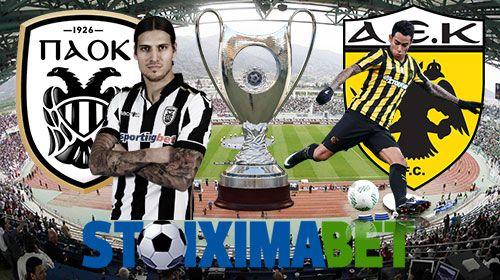 Προγνωστικά και ανάλυση για το στοίχημα του ΠΑΟΚ - ΑΕΚ για τον τελικό Κυπέλλου Ελλάδος και για το πάμε στοίχημα | stoiximabet.com 06/05/2017