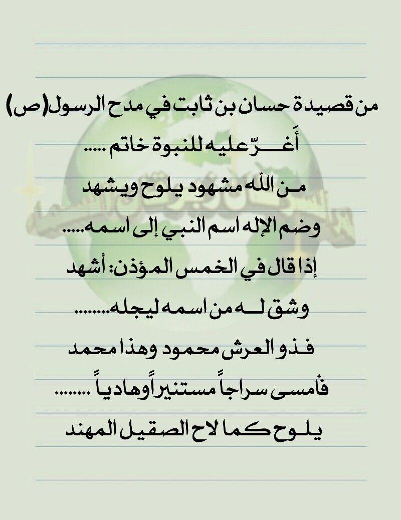 Pin By اهل البيت عليهم السلام On اقوال شعر حكم Math Math Equations Equation