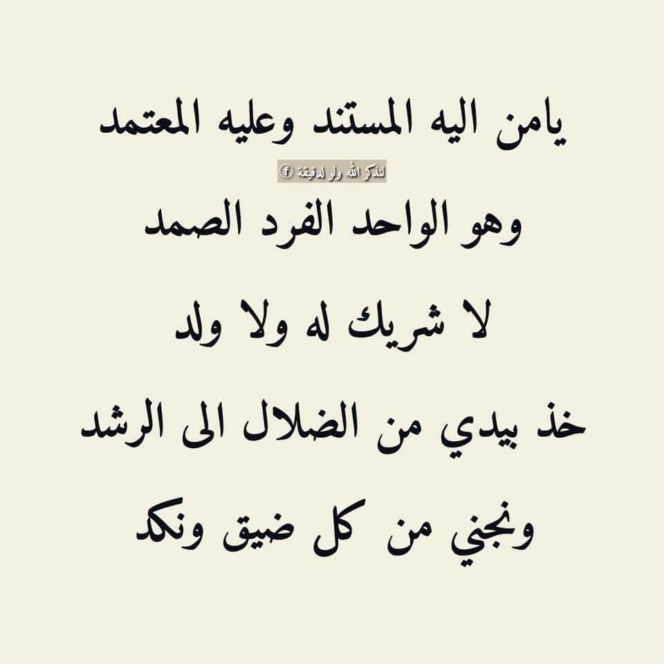 Pin By Jazirat Al Oloum On Islam Is Peace Morning Prayers Words Prayers