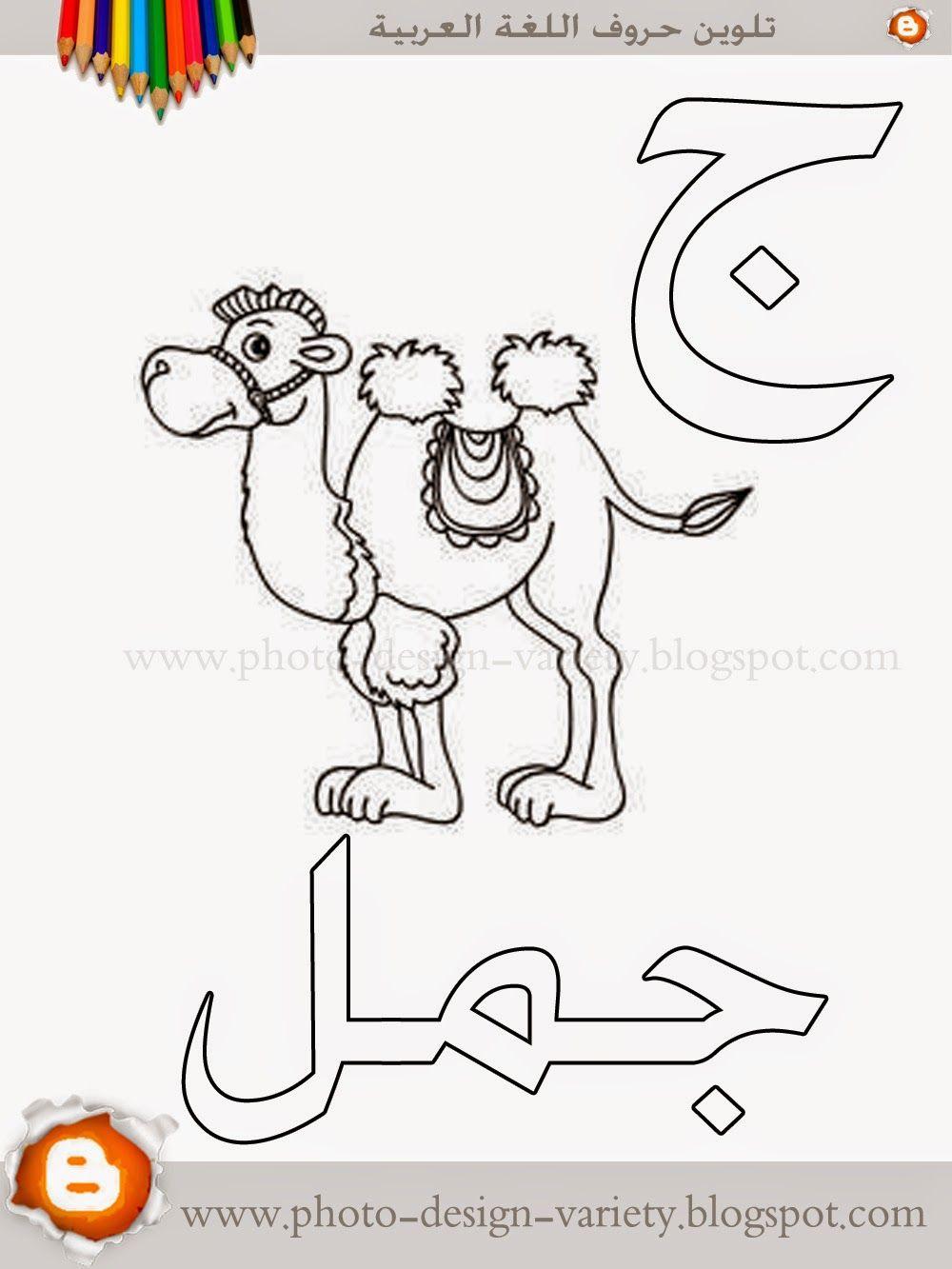 ألبومات صور منوعة البوم تلوين صور حروف هجاء اللغة العربية مع الأمثلة Arabic Alphabet Alphabet Crafts Alphabet Coloring Pages
