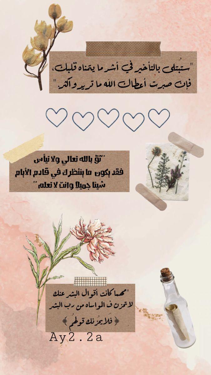 اقتباسات دينية ادعية تصميمي ستوري ملصقات سناب انستا Photo Quotes Cover Photo Quotes Islamic Inspirational Quotes