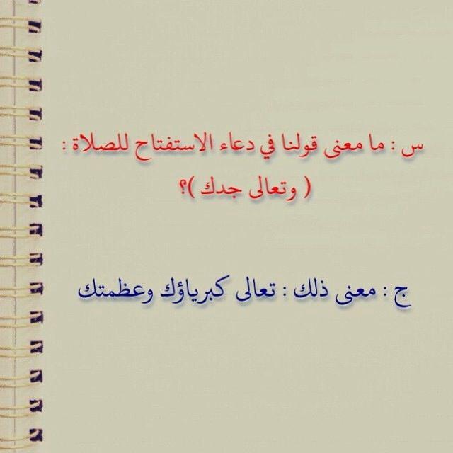 مامعنى Islam Prayers Calligraphy