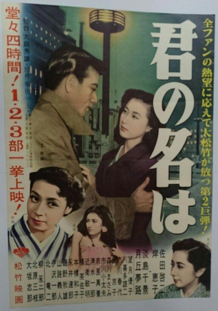 古い松竹の映画ポスター商品化しました! 続々商品化中