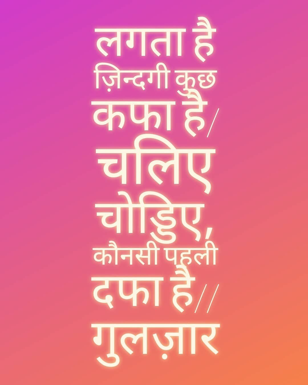 Hindi Quotes Image By Verma Insurance On Indian Quotes Eyes Quotes Soul Zindagi Quotes