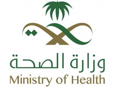 صحة عسير تعلن عن توفر 61 وظيفة شاغرة على بند الأجور والمستخدمين صحيفة وظائف الإلكترونية Health Logo Health Ministry Health