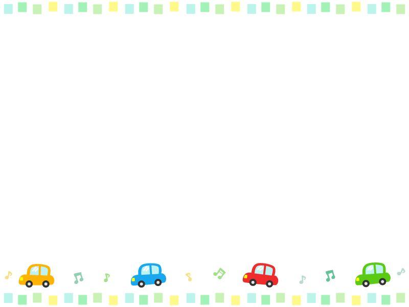 車と音符とカラフルな四角の上下フレーム飾り枠イラスト 無料イラスト かわいいフリー素材集 フレームぽけっと 2021 無料 イラスト かわいい 飾り枠 枠 イラスト