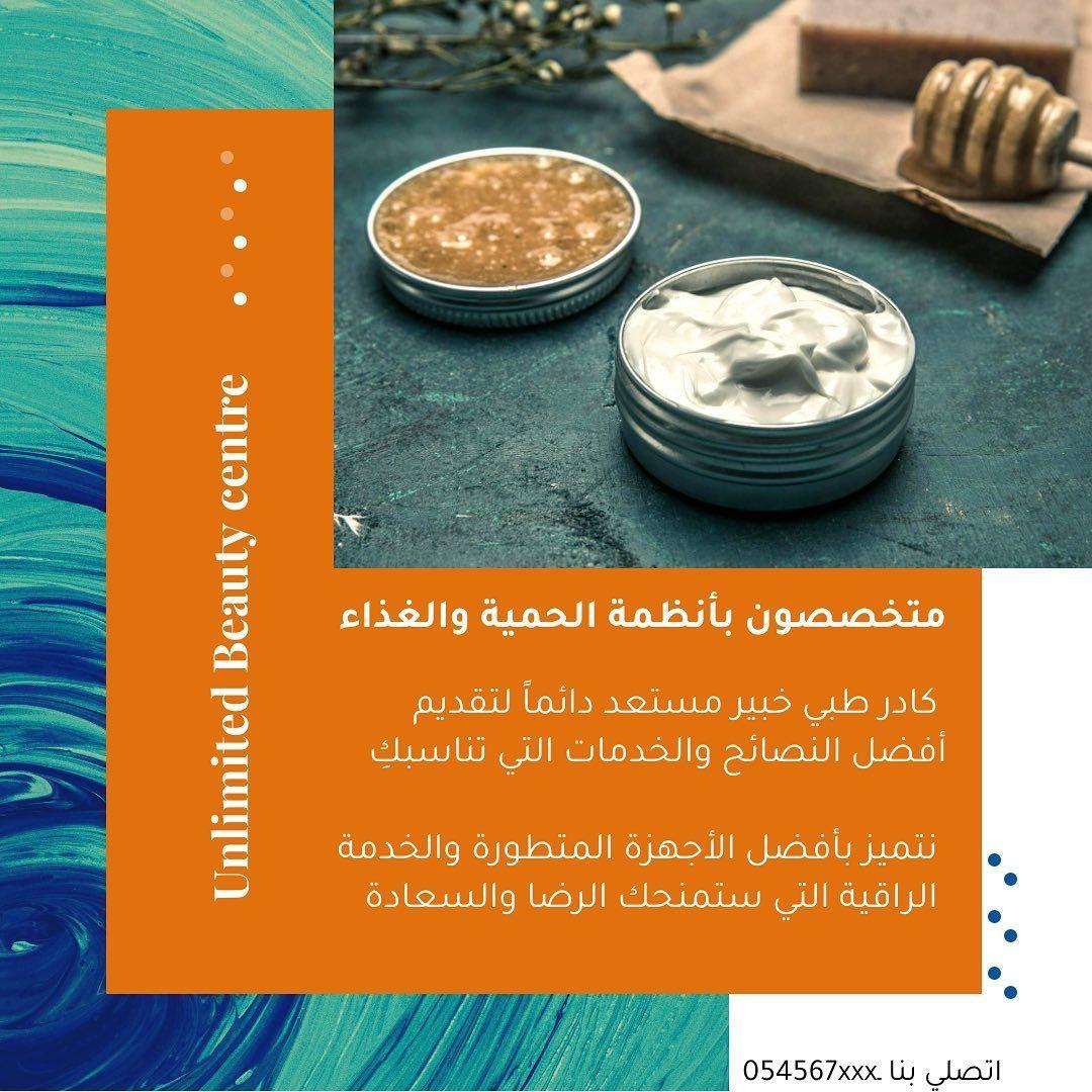 نموذج إعلان لمركز طبي اعلان إعلانات تصميم تصميم اعلانات مركز طبي تغذية صحة حمية السعودية الإمارات قطر الكويت الأر Food Advertising Condiments