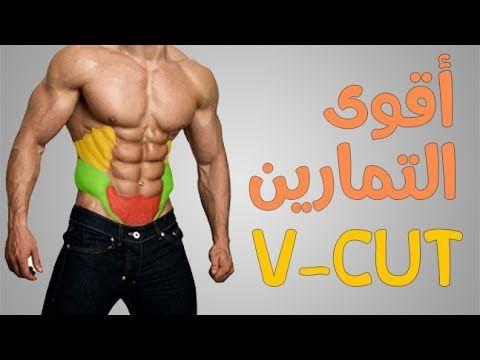 أفضل التمارين لبناء عضلات البطن السفلية و الجانبية Abs Workouts Youtube Gym Motivation Bathroom Towels Colors Face