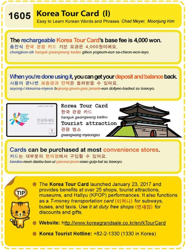 1605 Korea Tour Card (I)
