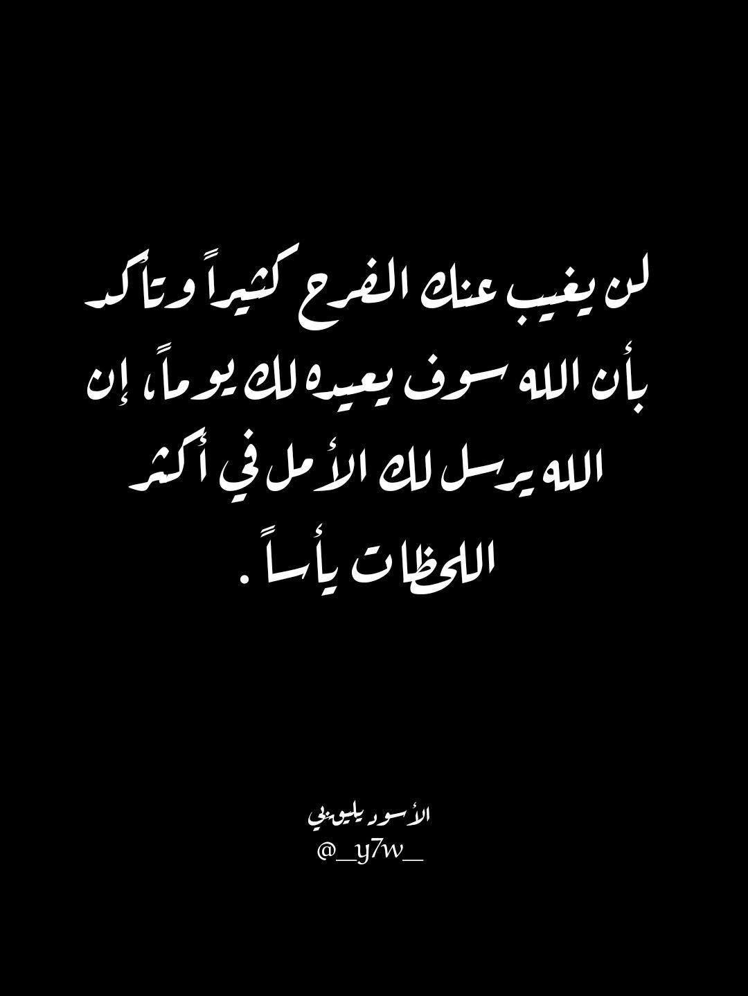 يارب وماخاب من قال يارب Calligraphy Arabic Calligraphy