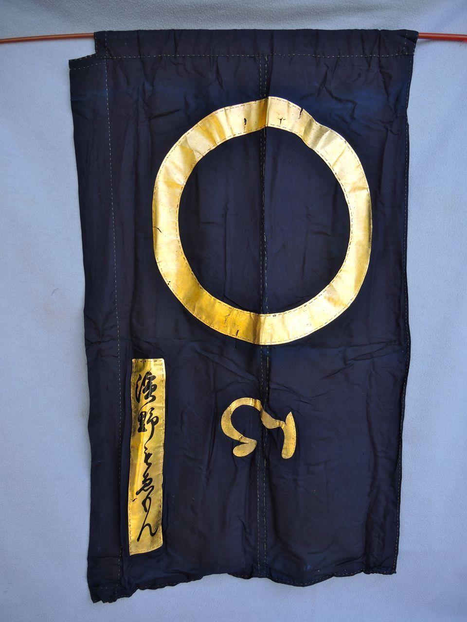 Sashimono Battle Flag Made to Fit on The Back of A Samurai Armor ...