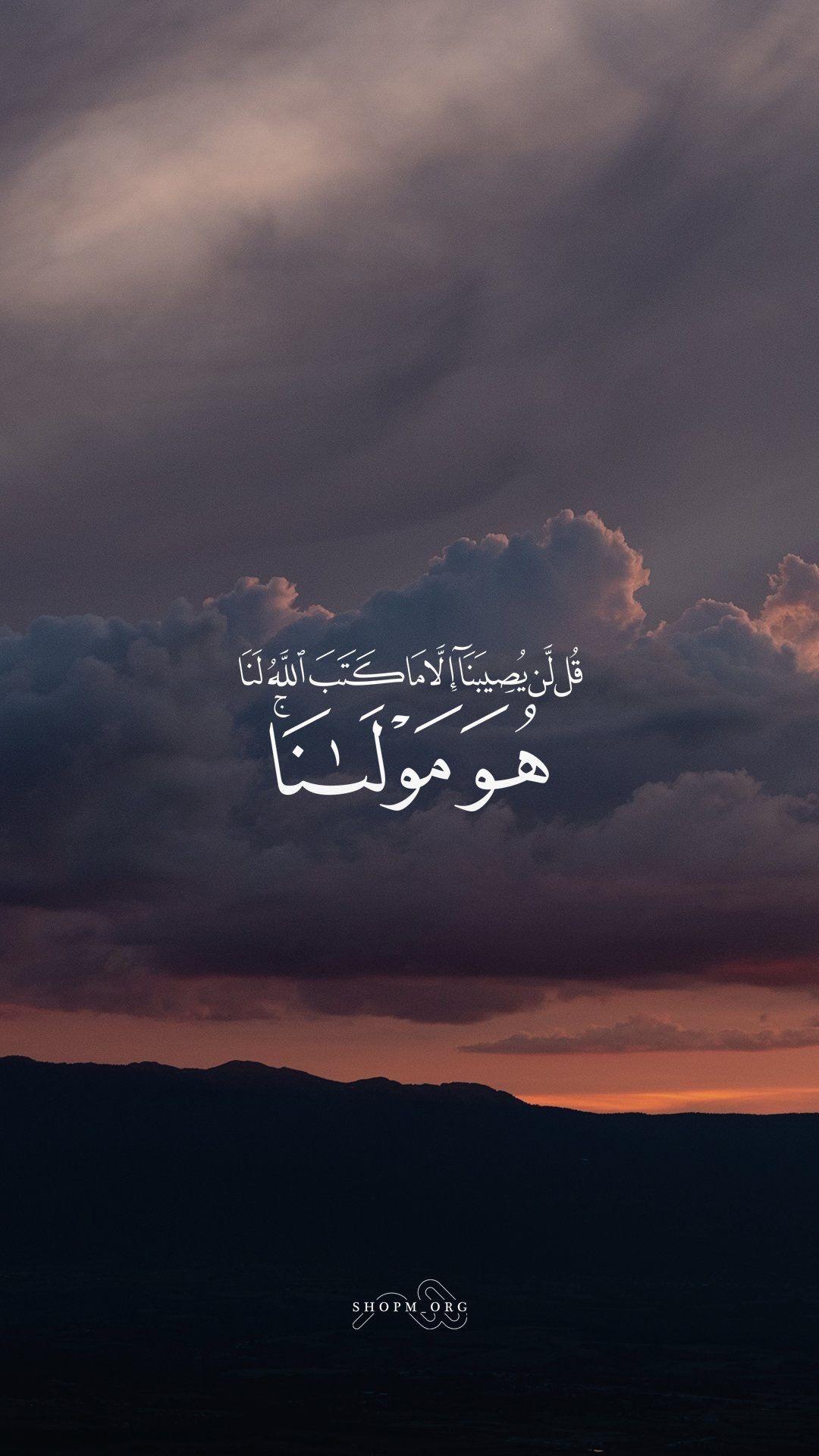 72 Islamic Quotes Wallpaper Muslimah Quran Kutipan Arab Ayat Quran