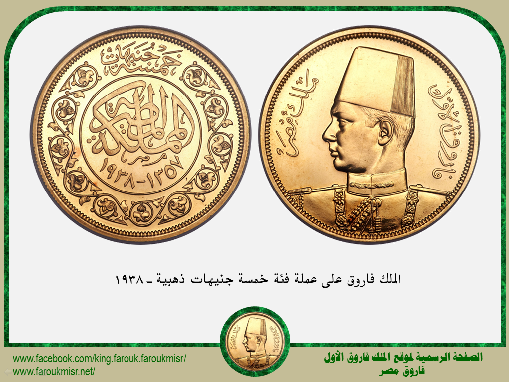 Pin By Walid Gohar On Egyption Currencies Stamps Egyptian History Alexandria Egypt Egypt