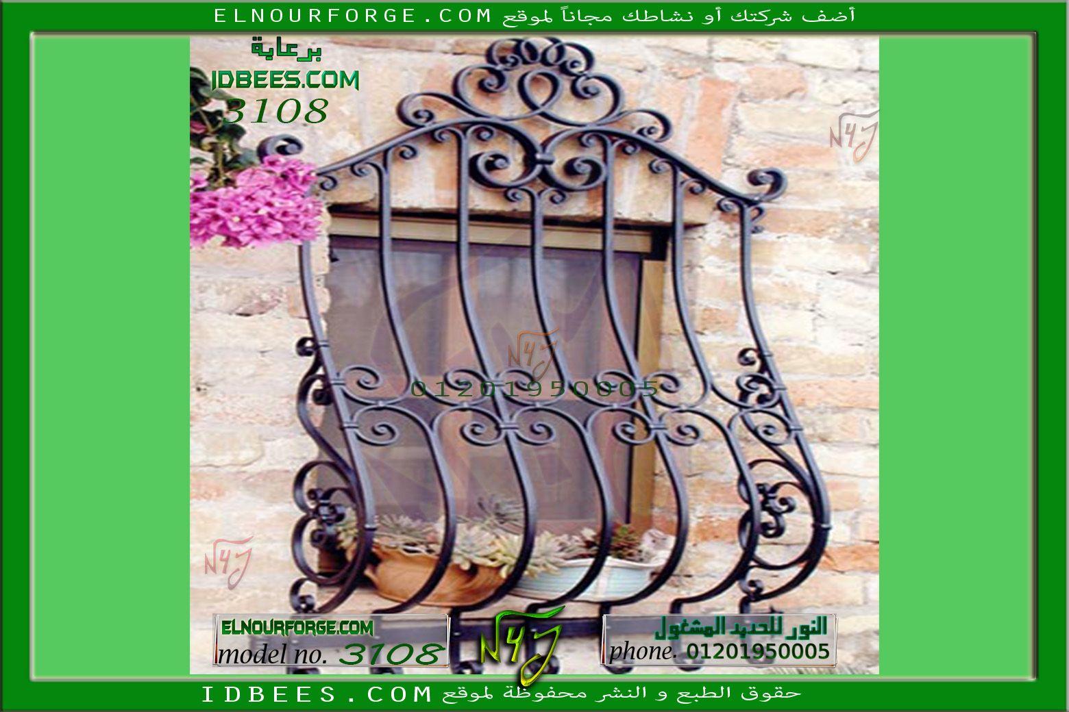 3108 Window Wrought Iron نوافذ شبابيك حديد مشغول Diy Furniture Decor Furniture