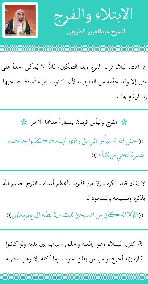 من اقوال الشيخ عبد العزيز الطريفي Words Quotes All About Islam