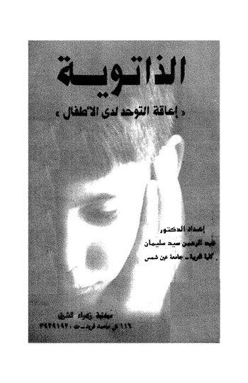 تحميل كتاب التوحد وطيف التوحد pdf