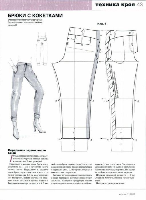 Выкройки брюки на большой живот фото 394
