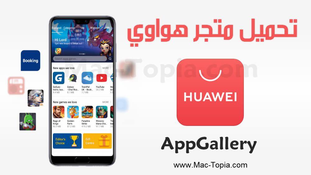 تحميل تطبيق Appgallery متجر هواوي الجديد 2020 للاندرويد بروابط مباشرة مجانا ماك توبيا Huawei Gaming Logos Nintendo Switch