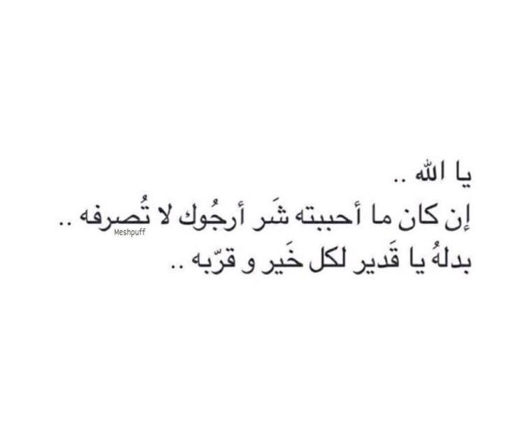افتار صور صورة هيدر تمبلر تغريده خلفيه خلفيات Quran Quotes Islamic Quotes How To Remove