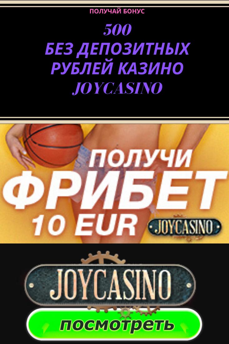 Вулкан казино бонус за регистрацию 500 покер онлайн обман или нет