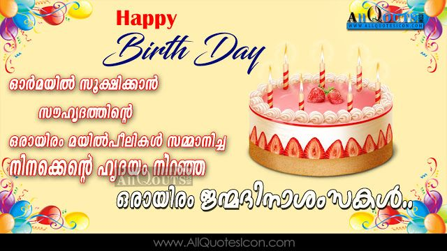 Malayalam Birthday Quotes Greetings Wallpapers For Whatsapp