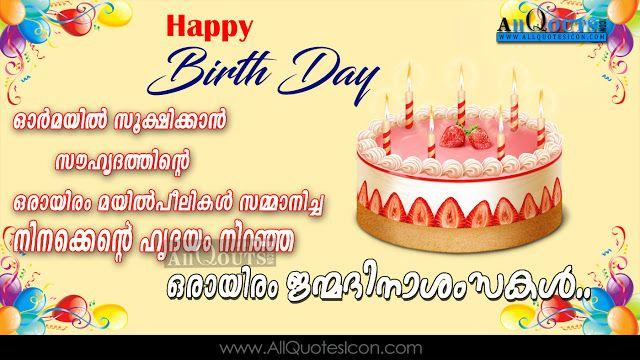 MalayalamHappyBirthdayMalayalamquotesWhatsappimagesFacebook – Malayalam Birthday Greetings