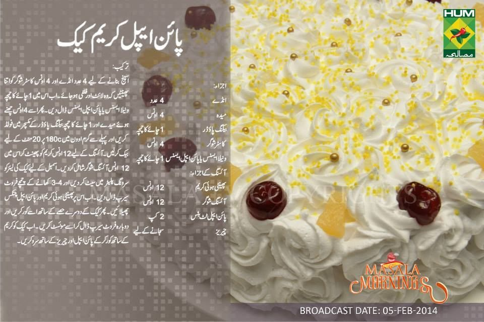 Pineapple Cake Recipe In Urdu By Shireen Anwer