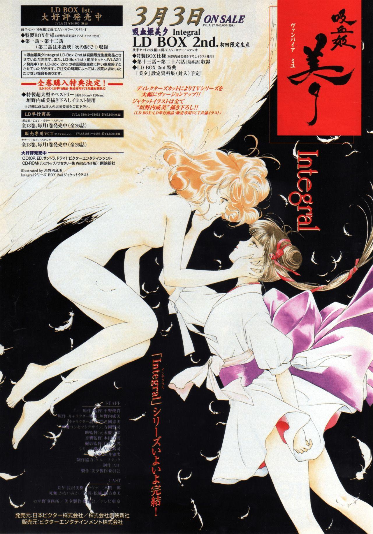 dezaki Vampire, Anime, Gothic anime