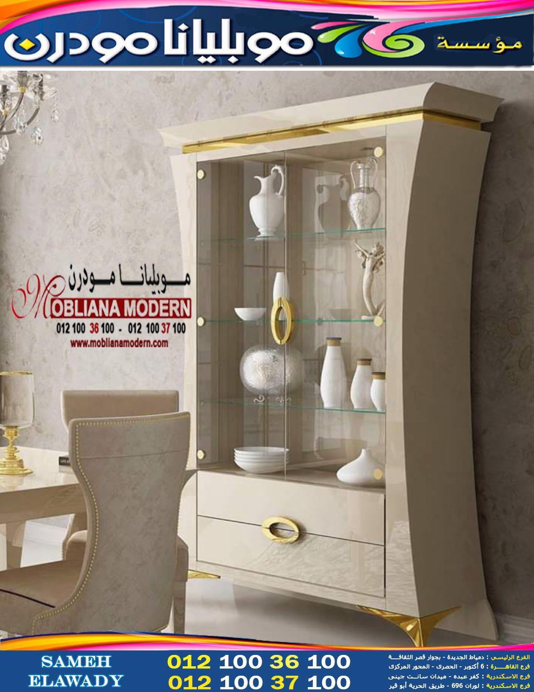 نيش مودرن 2022 2024 غرف سفرة كاملة Room Home Decor Furniture