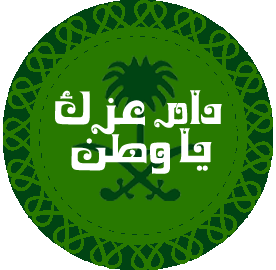 ثيم لليوم الوطني عالم حواء Eid Stickers National Day Saudi Gift Box Template