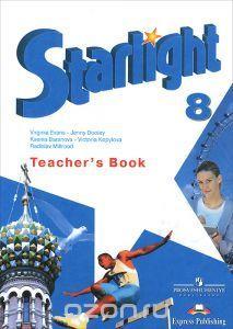 Гдз старлайт 8 класс учебник   готовые домашние задания.