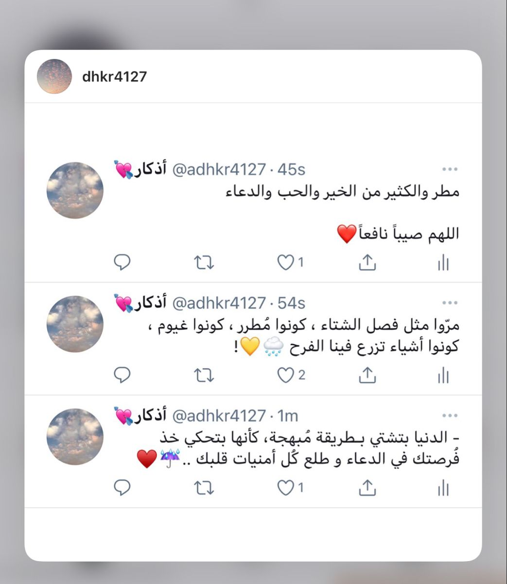 أذكار Adhkr4127 Twitter In 2021 My Pictures Make It Yourself Twitter Sign Up