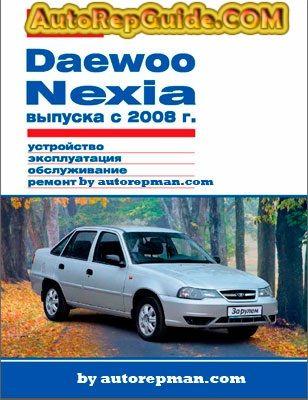 download free daewoo nexia 2008 repair manual image by rh pinterest com daewoo nexia manual download manual taller daewoo nexia 1.5