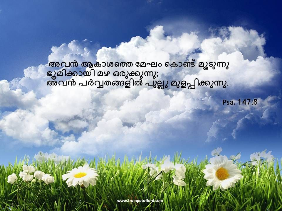 Bible Psalms 1478 Malayalam Christian Wallpapers