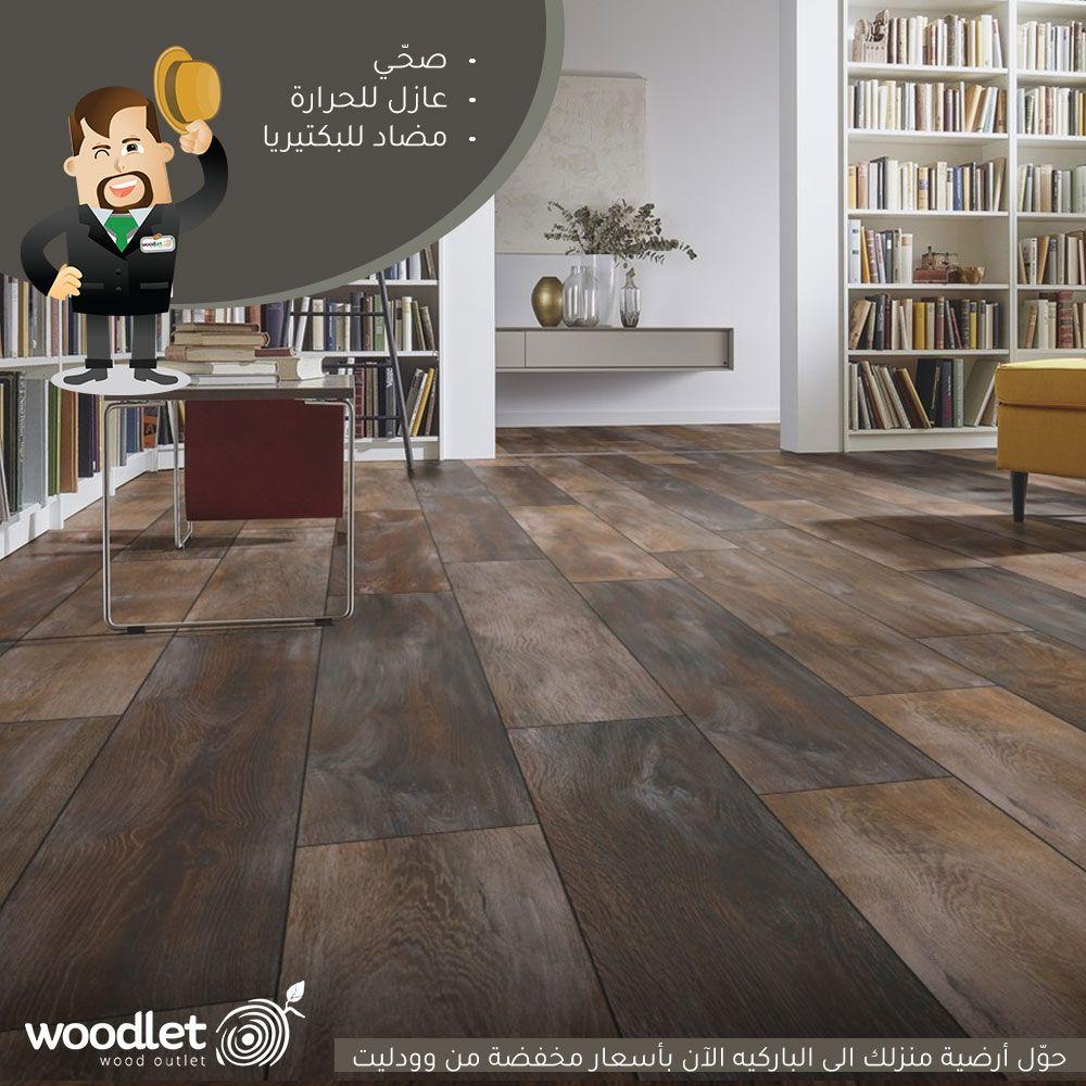 باركيه وودليت Flooring Hardwood Floors Hardwood