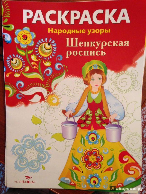 """Иллюстрация 9 из 10 для Раскраска """"Шенкурская роспись ..."""