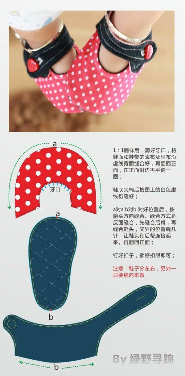 CUTE AND EASY BABY SHOES!