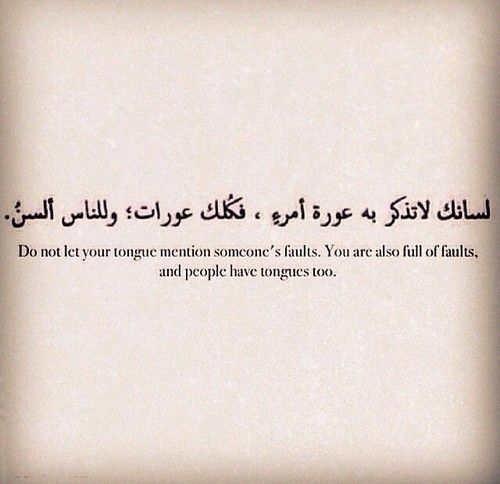 Tattoo Quotes Poetry: Quotes, Arabic English Quotes
