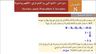 الفيزياء ثالث ثانوي نظام المقررات الفصل الدراسي الأول Series And Parallel Circuits Circuit