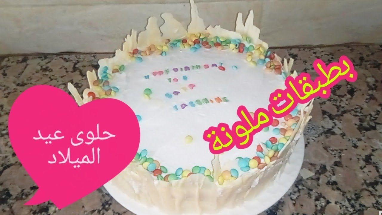 حلوى الطبقات الملونة على شكل جليد لاعياد الميلاد روووعة وسهلة التحضير Birthday Cake Cake Birthday