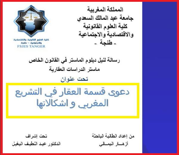 بحث حول دعوى قسمة العقار بين الورثة في القانون المغربي Pdf Education