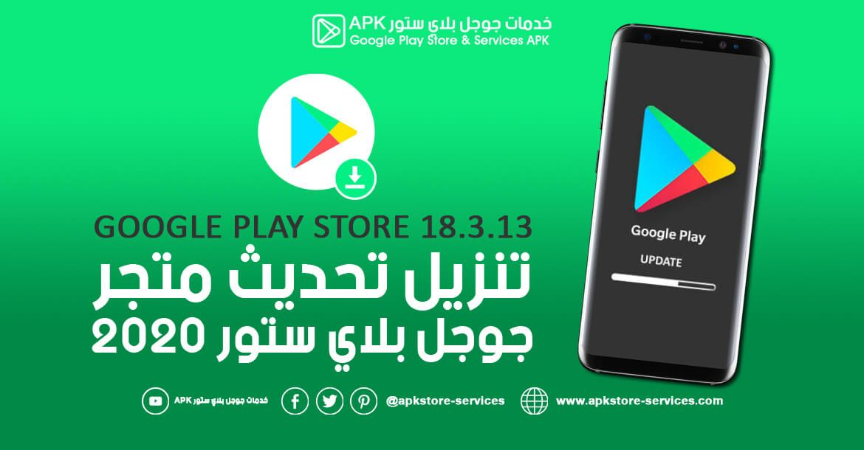 تحديث متجر بلاي 2020 تنزيل Google Play Store 18 3 13 اخر اصدار Google Play Store Google Play Google