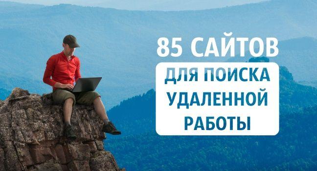 85 сайтов для поиска удаленной работы