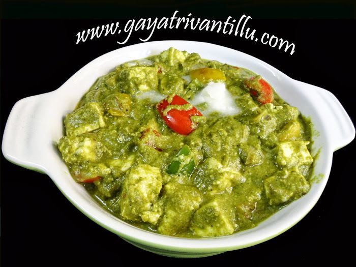 Hariyali subzi paneer with mixed vegetable in green gravy indian hariyali subzi paneer with mixed vegetable in green gravy indian andhra telugu vegetarian food forumfinder Image collections