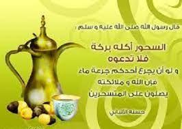 الصوم و الصحة في شهر رمضان Ramadan Islam Words